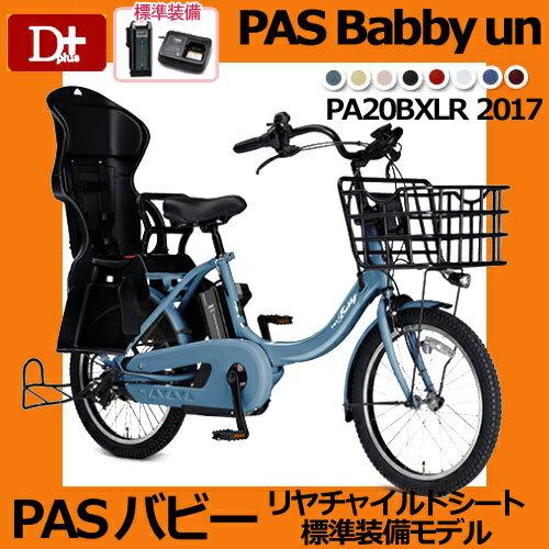 【当店は在庫有り!】パス バビーアン12.3Ah PA20BXLR PAS Babby un 送料無料!ヤマハ パス バビー アン 20インチ 3段変速 3人乗り子供乗せ電動自転車 電動アシスト自転車