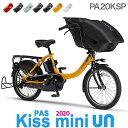 パス キスミニアン エスピー 2020年モデル 15.4Ah 幼児2人同乗基準適合車 PA20KSP PAS Kiss mini un sp 20インチ 3段…