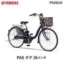 パスチア 2021年モデル【ノーブルネイビー】ヤマハ PAS Cheer チア 3段変速付 YAMAHA 電動アシスト自転車 電動自転車 …