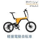 BESV PSA1 ベスビー ピーエスエー ワン 20インチ 10.5Ah 小型バッテリー YTRT06 7段変速 送料無料 スタイリッシュ 軽量 電動自転車 電…