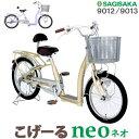 こげーるネオ sagisaka-9012/9013 送料無料!サギサカサイクル 3段変速!高齢者向け自転車 20インチ BAA適応【ペダル…
