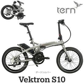 Tern Vektron S10 ターン ヴェクトロン 2021年モデル vektron s10 ダークシルバー 10段変速 ダークシルバー おりたたみ自転車 20インチ 折りたたみ自転車 折り畳み自転車 電動アシスト バイク 通勤【スポーツ】【防犯登録無料】
