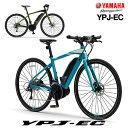 YPJ-EC ヤマハ 700C×35C 外装18段変速 13.3Ah 2020年モデル ワイピージェイ イーシー e-bike《スポーツ 電動ロードバイク 電動アシス…