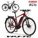 YPJ-TC YAMAHA ヤマハ 700C×35C相当 外装18段変速 13.3Ah 2020年モデル ワイピージェイ ティシー【電動ロードバイク 電動アシスト自転…