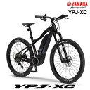 YPJ-XC ヤマハ 2020年モデル 27.5×2.25タイヤ YAMAHA ワイピージェイ エックスシー 外装11段変速 13.3Ah 【電動MTBバイク 電動アシス…