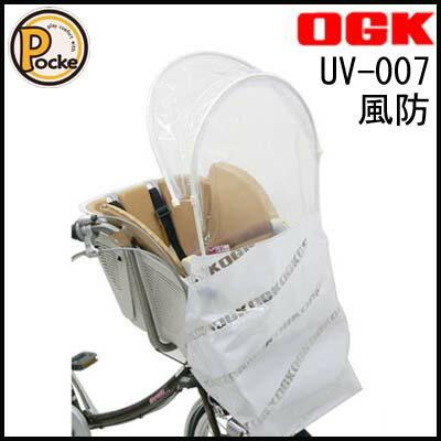 【お子様を雨、風、ホコリ、紫外線から守る】OGK UVカット風防 UV-007【子供乗せ自転車用】【c-op】