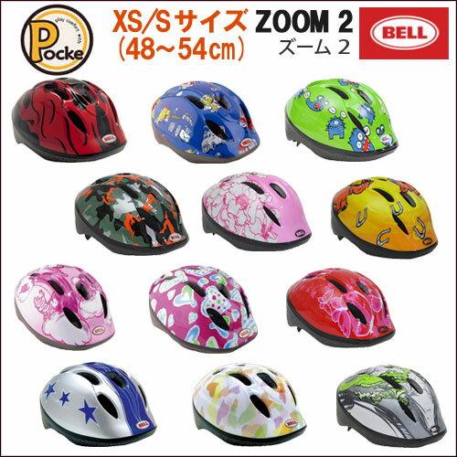 【小さなお子様に最適の超軽量ヘルメット!】BELL ZOOM2(ベル ズーム2) SGマーク認定 子供用 zoom2 ヘルメット サイズ調整可能 自転車 軽量 キッズ 幼児用ヘルメット XS/S(48〜54cm) CEマーク 耐候性アップ【c-op】