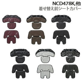 【純正オプション】ギュットプラス専用 前チャイルドシートカバー NCD478K NCD479K チャイルドシートNCD336A、NCD400、NCD401専用 FBC011DX3にも!着せ替えシートカバー