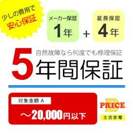 【5年保証】商品価格(〜20,000円以下) 【延長保証対象金額A】