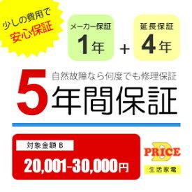 【5年保証】商品価格(20,001円〜30,000円) 【延長保証対象金額B】