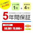 【5年保証】商品価格(60,001円〜70,000円) 【延長保証対象金額F】