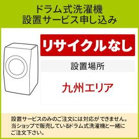 「ドラム式洗濯機」(九州エリア用)標準設置サービス申し込み・引き取り無し/代引き不可