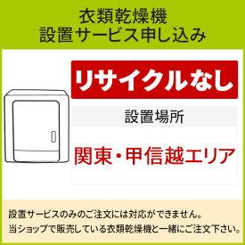 「衣類乾燥機」(関東・甲信越エリア用)標準設置サービス申し込み・引き取り無し/代引き不可
