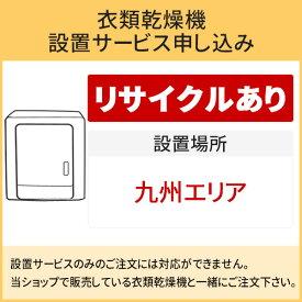 「衣類乾燥機」(九州エリア用)【標準設置+収集運搬料金+家電リサイクル券】古い衣類乾燥機の引き取りあり/代引き不可