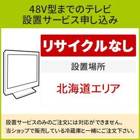 「〜48V型までの薄型テレビ」(北海道エリア用)標準設置サービス申し込み・引き取り無し/代引き支払い不可