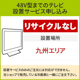 「〜48V型までの薄型テレビ」(九州エリア)標準設置サービス申し込み・引き取り無し/代引き支払い不可