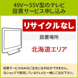 「49〜55V型の薄型テレビ」(北海道エリア用)標準設置サービス申し込み・引き取り無し/代引き支払い不可