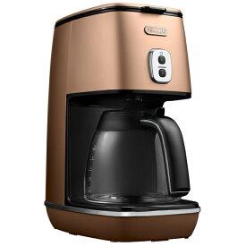 ICMI011J-CP ドリップコーヒーメーカー DeLonghi デロンギ ディスティンタコレクション ICMI011JCP スタイルコッパー【KK9N0D18P】