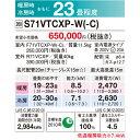 【時間指定不可】【離島配送不可】S71VTCXP-W ルームエアコン DAIKIN ダイキン CXシリーズ 7.1kW 単相200V S71VTCXPW ホワイ...
