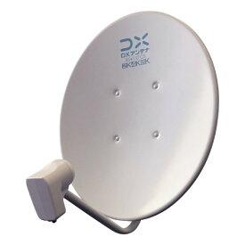 BC45AS 45形BS・110度CSアンテナ DXアンテナ 2K・4K・8K対応 【KK9N0D18P】