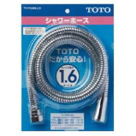 【北海道・沖縄・離島配送不可】THYC40LLR シャワーホース TOTO 1600mm 樹脂ホース(メタル調)