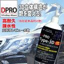 スーパーセール期間中ポイント10倍これ1本で10台分以上ガラスコーティング剤 DPRO Type3D 300ml【あす楽】