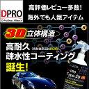 ガラスコーティング剤 DPRO Type3D 300ml【あす楽】