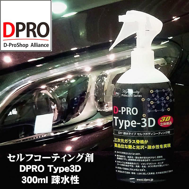 これ1本で10台分以上ガラスコーティング剤 DPRO Type3D 300ml【安心の正規品】艶長持ち!疎水性 信用と実績のDPROブランド 常識を覆す3D立体構造 艶、深みUP(疎水性)高評価レビュー多数!