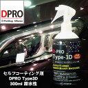 これ1本で10台分以上ガラスコーティング剤 DPRO Type3D 300ml【安心の正規品】艶長持ち!疎水性 信用と実績のDPROブラ…
