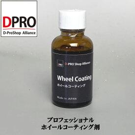 【送料無料】新ラベルで登場 業務用DPRO新ホイールコーティング剤