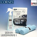 CORNES ガラスコーティング剤 Premium 3G【あす楽】洗車 コーティング/洗車用品/おすすめガラスコーティング剤