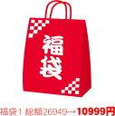 お得な福袋!10999円ポッキリ送料無料 1月6日から順次発送!