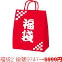 お得な福袋!5999円ポッキリ送料無料 1月6日から順次発送!