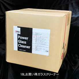 【送料無料】DPROパワーガラスクリーナー【業務用ガラスクリーナー】