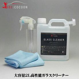 【送料無料】美COCOON 高性能ガラスクリーナー 大容量2L ノズル付き【業務用原料使用】