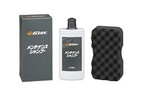 G'ZOX(ジーゾックス,gzox)メンテナンスシャンプー(濃縮タイプ)