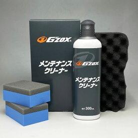 【送料無料】G'ZOX(ジーゾックス)NEWメンテナンスクリーナー300ml (業務用)【あす楽対応】