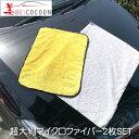 爆吸収大判マイクロファイバークロス2種類SET お買い得洗車後の拭き取り性抜群