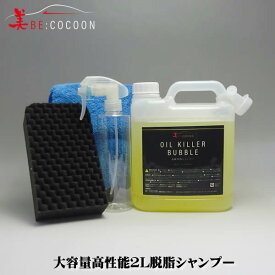 【送料無料】最高級カーシャンプー 美COCOON オイルキラーバブル2L 洗車スポンジ グローブ ボトルSET【業務用カーシャンプー】