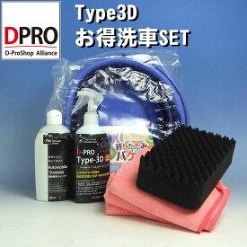 【送料無料】ガラスコーティング剤 Type3Dコーティングメンテナンスセット 疎水性 TPx2もしくは3Dplusに変更可能