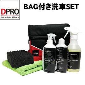 【送料無料】ガラスコーティング剤 Type3Dコーティングメンテナンスセット 疎水性 メンテナンスバッグ付 TPx2もしくは3Dplusに変更可能