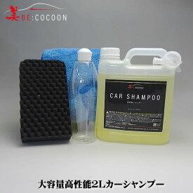 【送料無料】美COCOON高性能カーシャンプー大容量2L【業務用カーシャンプー】