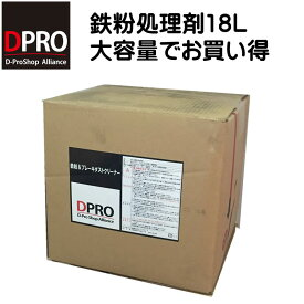 鉄粉、ブレーキダストクリーナー超強力鉄粉除去剤