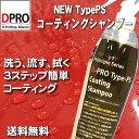 DPRO TypePSガラスコーティング剤 シャンプー 撥水性洗車 コーティング/洗車用品/おすすめガラスコーティング剤