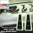 ガラスコーティング剤 DPRO TypeTP 250ml 疎水性 2本SET送料無料!
