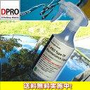 パッケージ変更の為50%OFF!ガラスコーティング剤 DPRO TypeTP 300ml 疎水性
