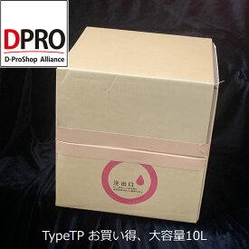 ガラスコーティング剤 DPRO TypeTP 10L大容量! 艶長持ち!疎水性 【あす楽】洗車 コーティング/洗車用品/おすすめガラスコーティング剤