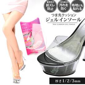キャバ サンダル パンプス 靴 つま先コンフォート (厚さ1.0mm〜3.0mm) ジェルパッド つま先コンフォート ジェル クッション インソール 衝撃吸収 中敷き 滑り止め パンプス サンダル ミュール 靴用品