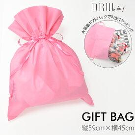 特大 ラッピング 用 ギフトバッグ | ギフト 袋 ラッピング 袋 プレゼント 特大 大きいサイズ 巾着 簡単 リボン 不織布 ラッピングバッグ 包装 贈り物 資材 かわいい