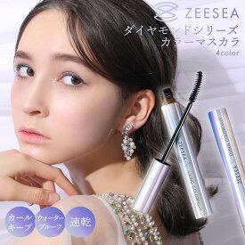 コスメ 化粧品 マスカラ ZEESEA ダイヤモンド カラー マスカラ | ウォータープルーフ メイク セット メイク アップ ベース メイク 大人 女性